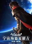 Space Pirate Captain Harlock: Season 1