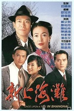 Once Upon A Time In Shanghai (tv Series)