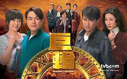 Tvb Brother's Keeper (2013)