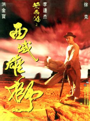 Once Upon A Time In China 4