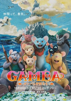 Adventure Of Gamba