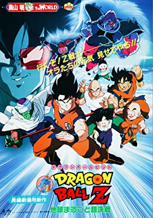 Dragon Ball Z Movie 03: The Tree Of Might (sub)