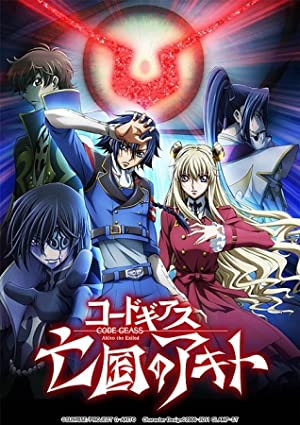 Code Geass: Akito The Exiled 3 (sub)