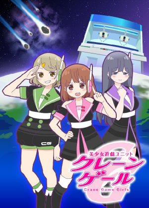 Bishoujo Yuugi Unit Crane Game Girls 2nd Season