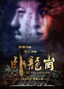 Town Of The Dragon