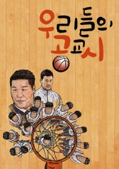Our Basketball Diaries