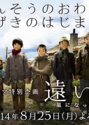 A Far Promise ~ The Children Who Became Stars (toi Yakusoku)