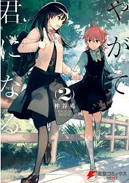 Bloom Into You (sub)