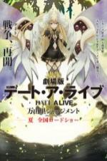 Date A Live Movie: Mayuri Judgement